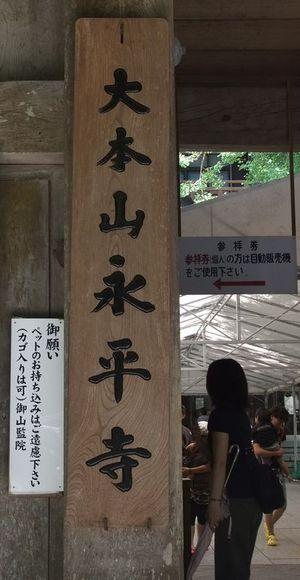 Eiheiji1